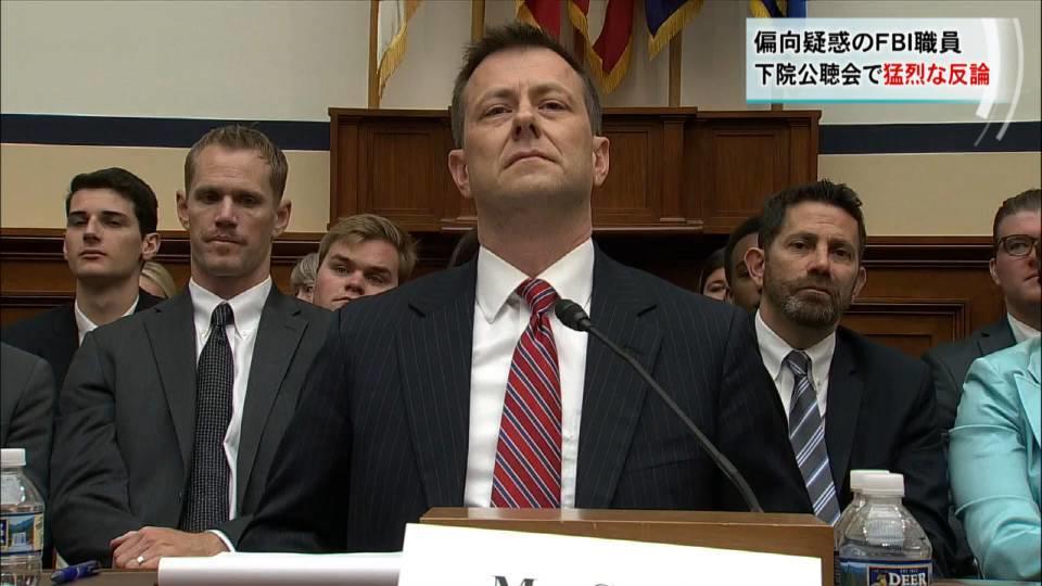 米公聴会で猛烈なバトル偏向疑惑のFBI職員 / Battle over FBI bias
