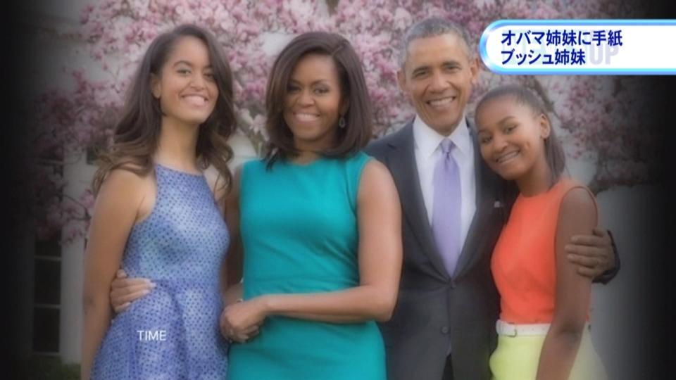 ブッシュ氏娘からオバマ氏娘へ 党派超えた友情の手紙