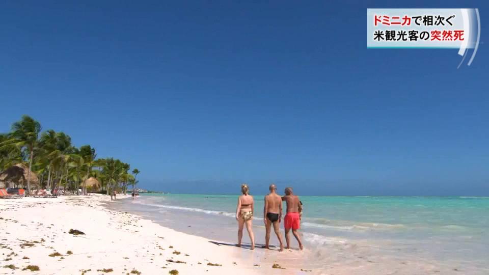 ドミニカで米観光客の突然死相次ぐ