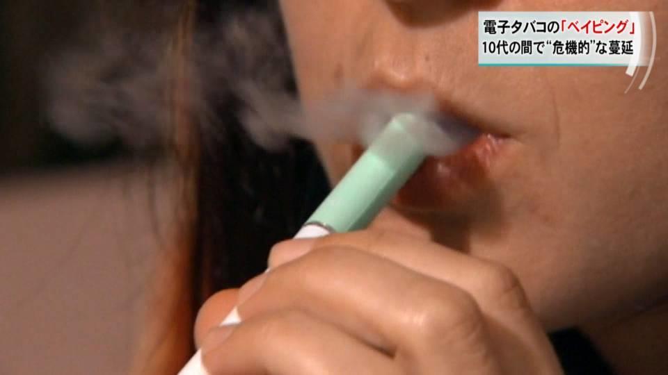 電子タバコの喫煙「ベイピング」10代の間で蔓延 / Vaping crisis