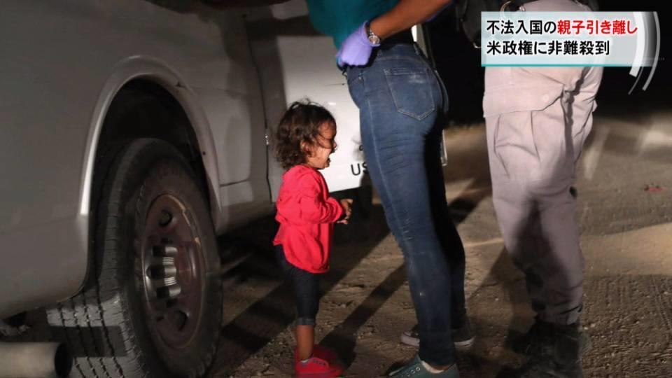 不法入国の親子引き離し 米政権に非難殺到 / family separation battle