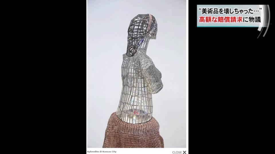 子供が壊した美術品への高額請求に物議 / $132,000 sculpture