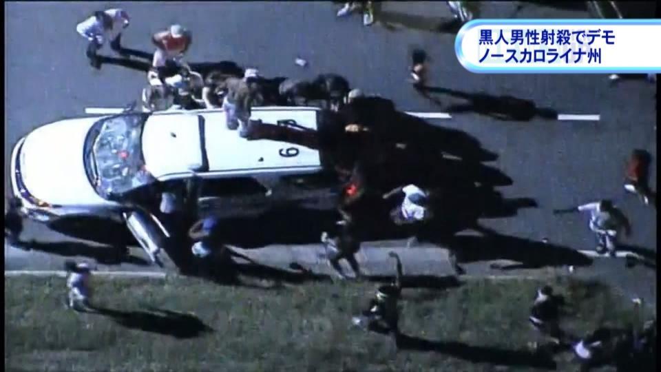 黒人男性射殺で大規模デモ ノースカロライナ州