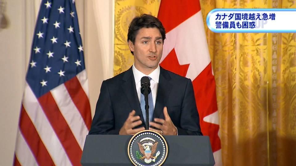 カナダ国境を渡る不法移民 トランプ政権発足で急増