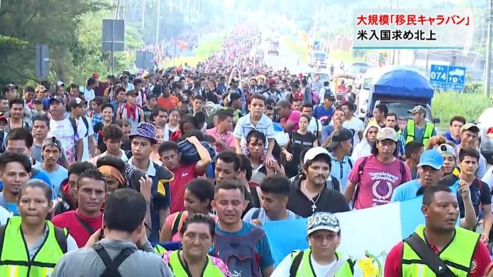 アメリカ目指す7000人の「移民キャラバン」 / Migrant caravan