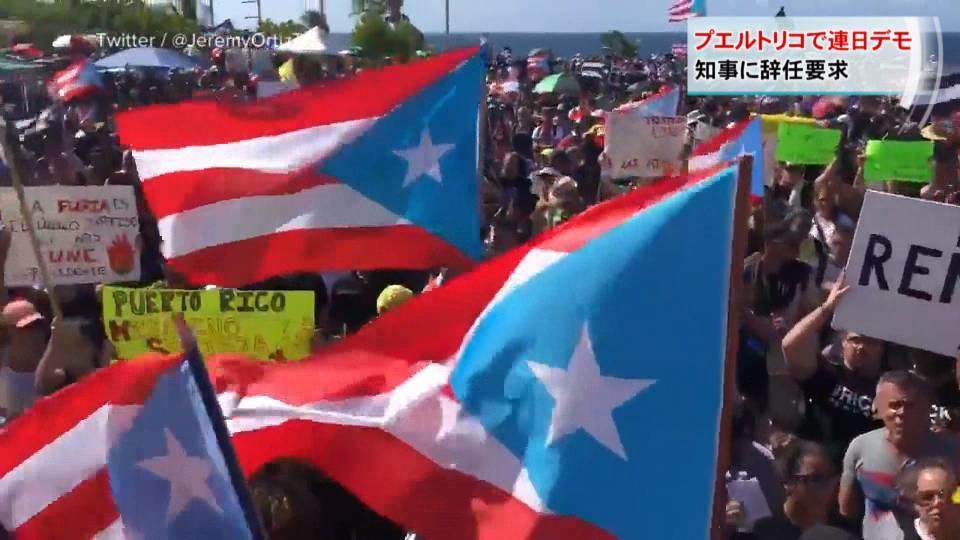 プエルトリコ 知事に辞任求め大規模デモ
