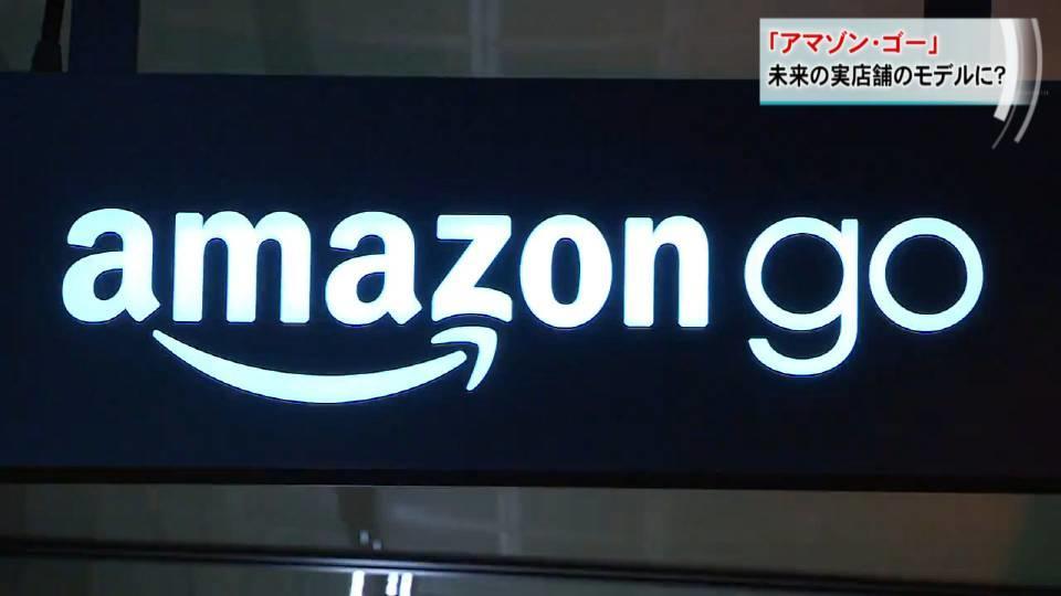 レジなしコンビニ「アマゾン・ゴー」がオープン
