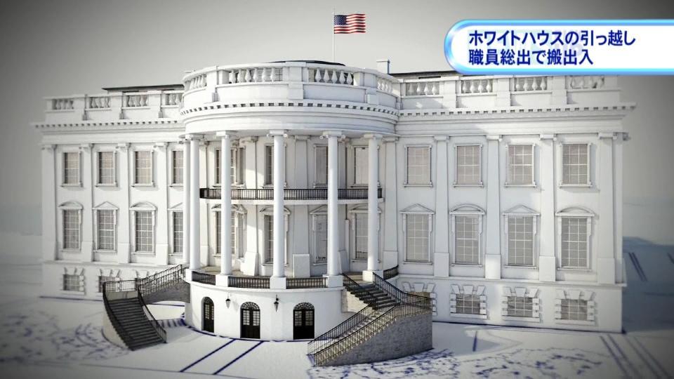 ホワイトハウスの引っ越し 5時間で総入れ替え・・・