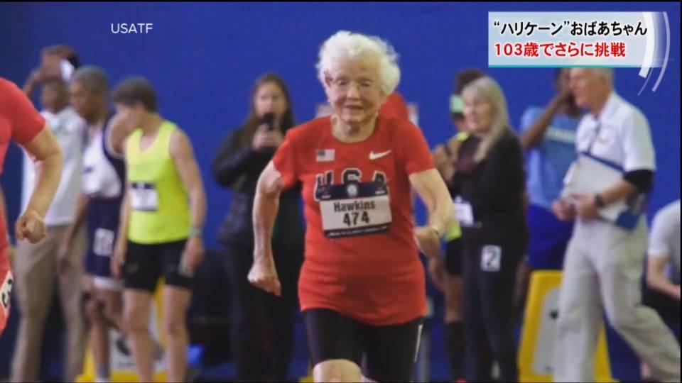 103歳でさらにチャレンジ!