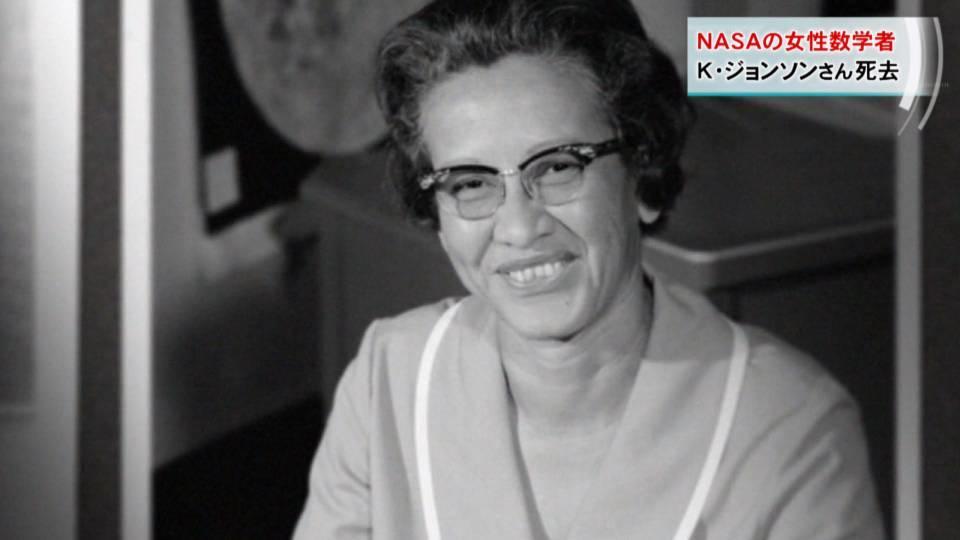 黒人女性科学者の先駆者 キャサリン・ジョンソンさん死去
