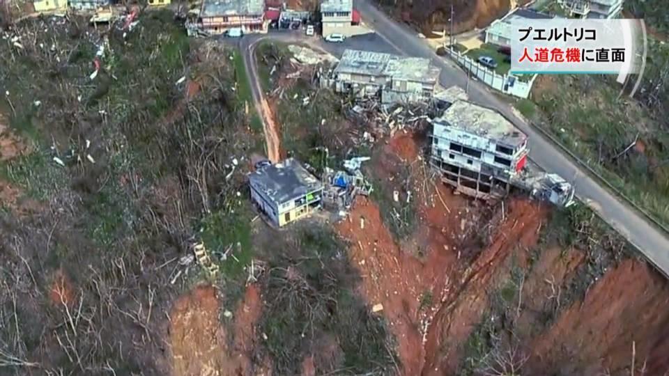 プエルトリコ ハリケーン「マリア」直撃で人道危機に
