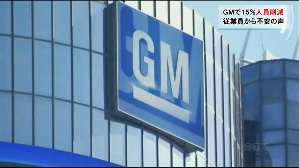 GM15%人員削減に従業員たちは... / GM cuts its workers