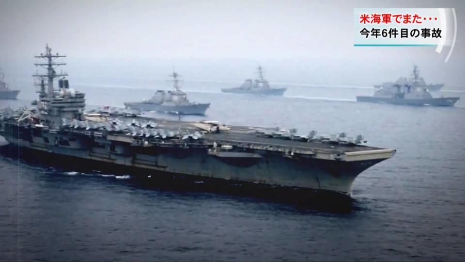 米海軍でまた事故 今年で6件目