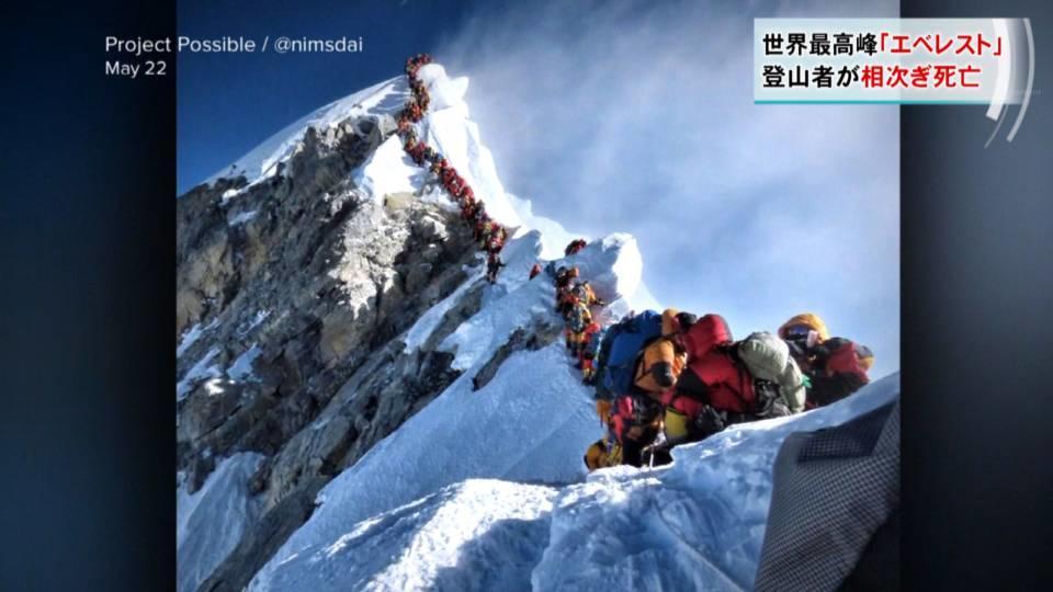 エベレスト山頂付近で登山者相次ぎ死亡
