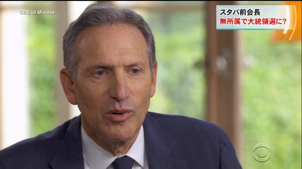 スタバ前会長 無所属で大統領選出馬を検討 / Schultz considers presidential run as independent