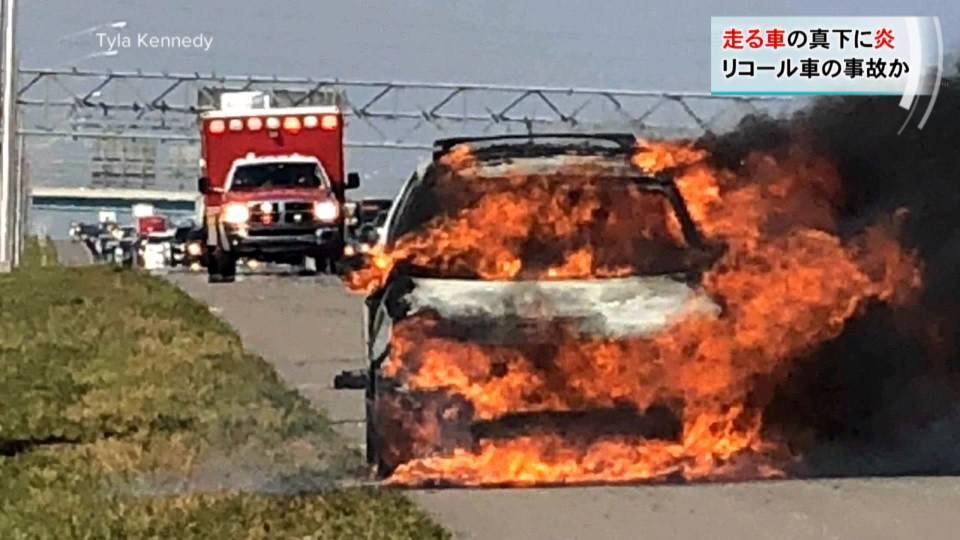 走る車の真下に炎... リコール車の事故か / Fire under car