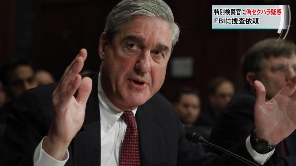 ロシア疑惑捜査の検察官に偽セクハラ疑惑 / Mueller falsely accused