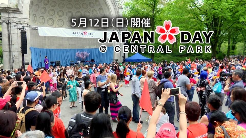 Japan Day @ セントラルパーク 今年の見所は?