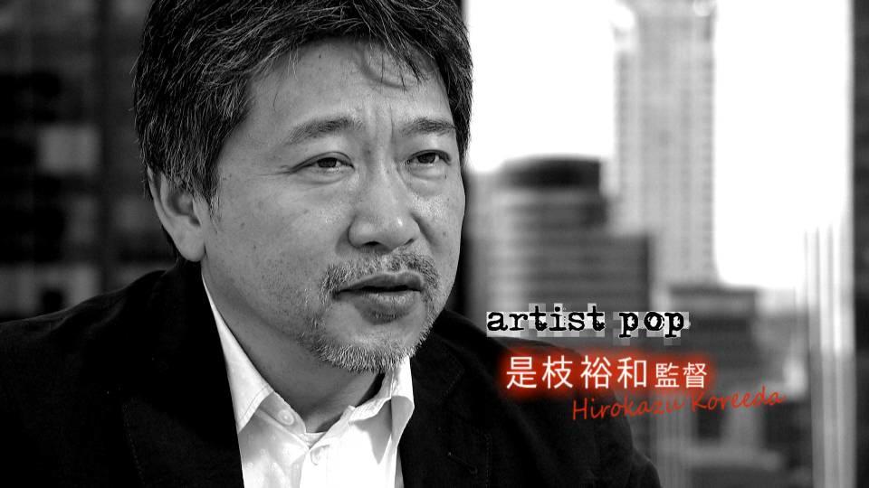 artist pop : 是枝裕和監督