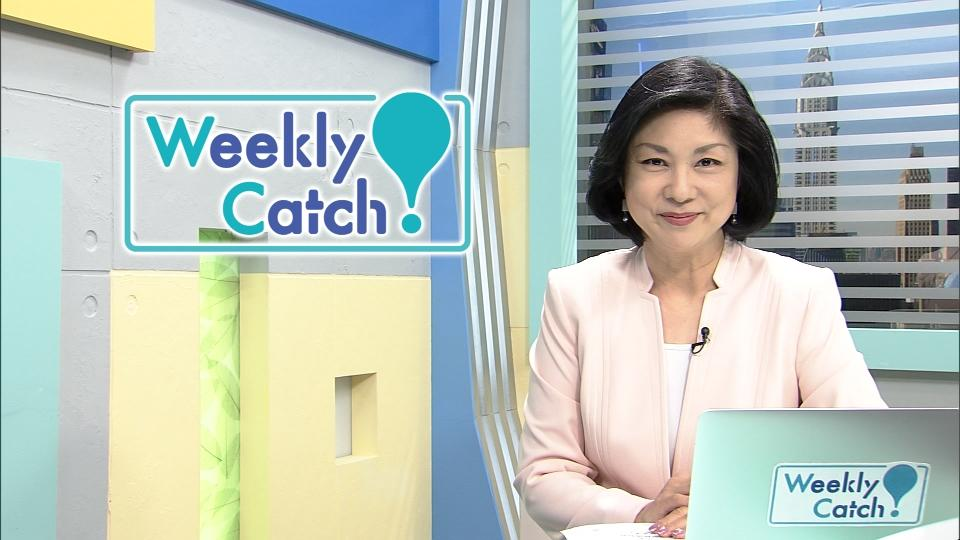 4月25日 Weekly Catch!