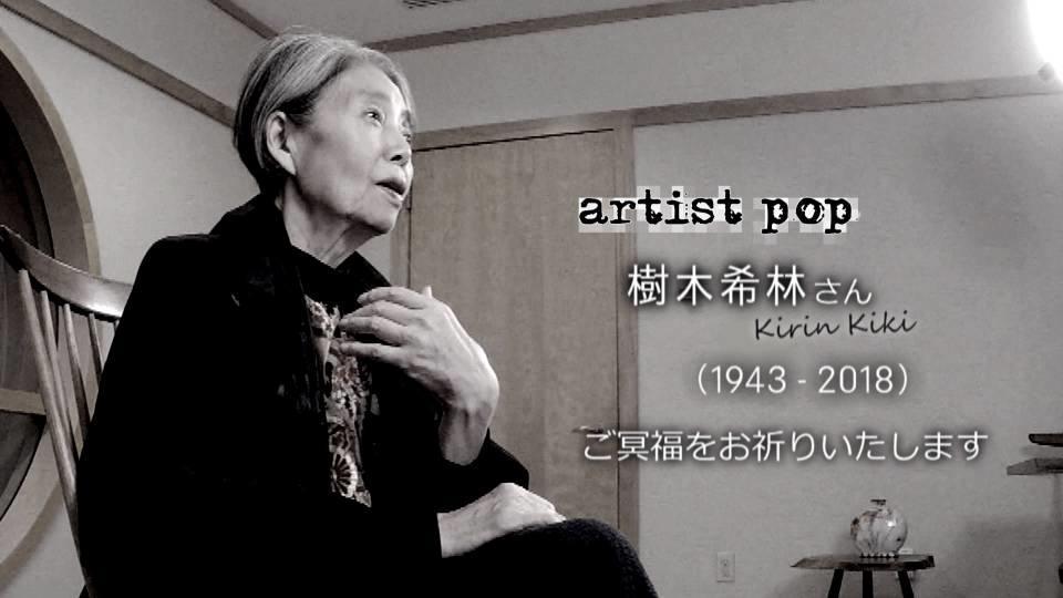 artist pop : 樹木希林