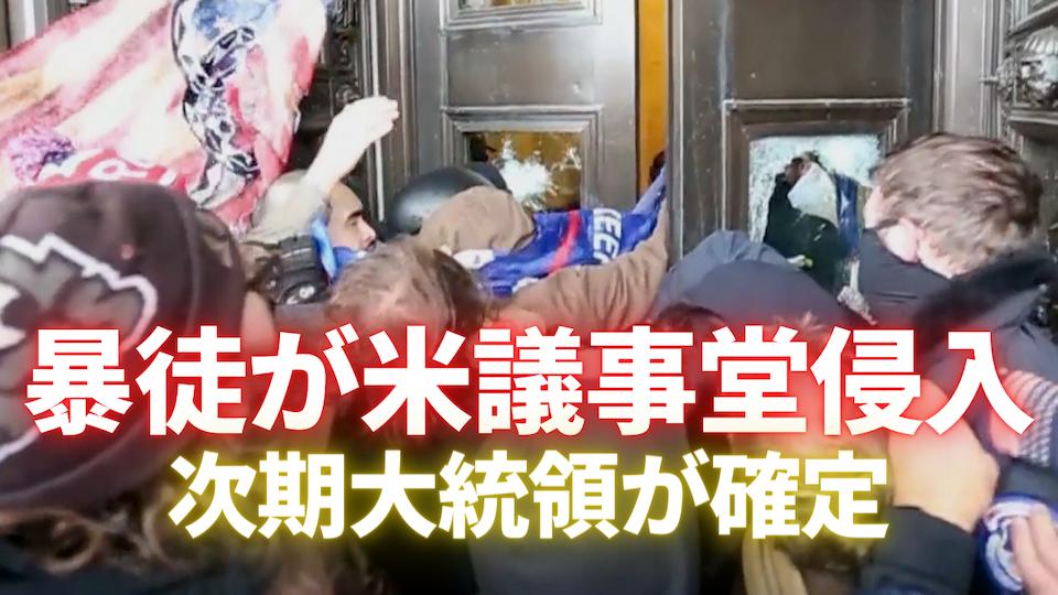 暴徒が議事堂侵入 次期大統領が確定