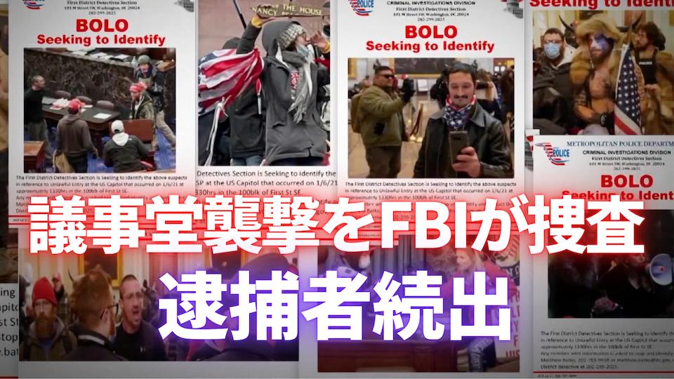 議事堂襲撃をFBIが捜査 逮捕者続出