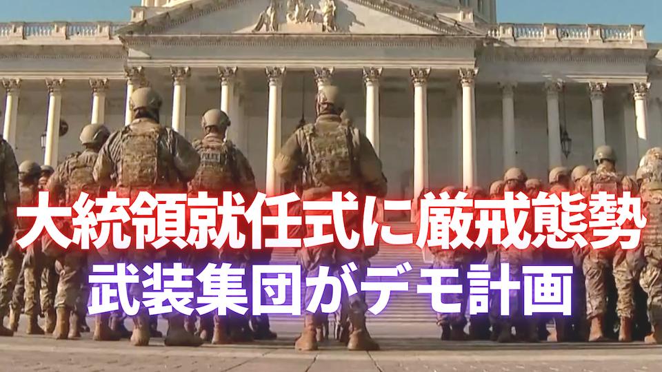 大統領就任式に厳戒態勢 武装集団がデモ計画