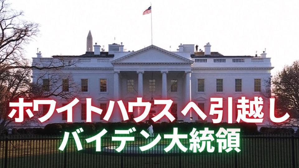 バイデン大統領 ホワイトハウスへ引っ越し
