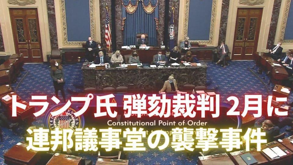 連邦議事堂の襲撃事件 2月にトランプ氏弾劾裁判