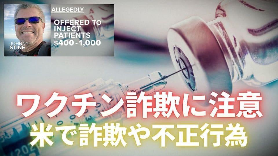 新型コロナワクチン詐欺に注意