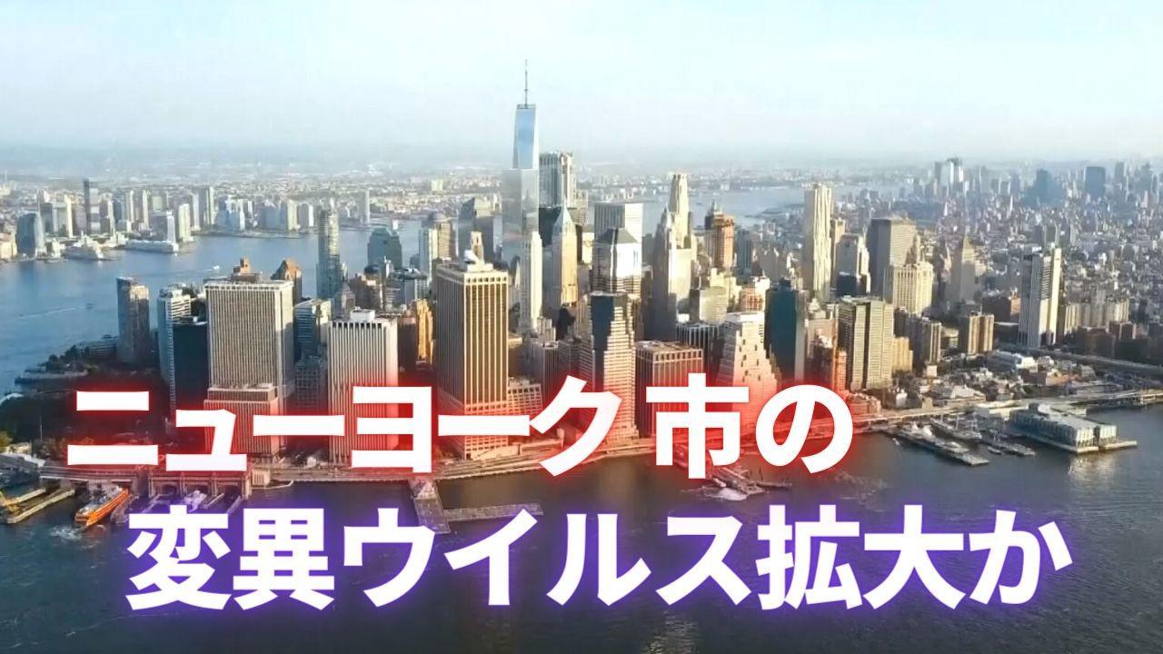 感染死亡者50万人超 NY市の変異ウイルス拡大か