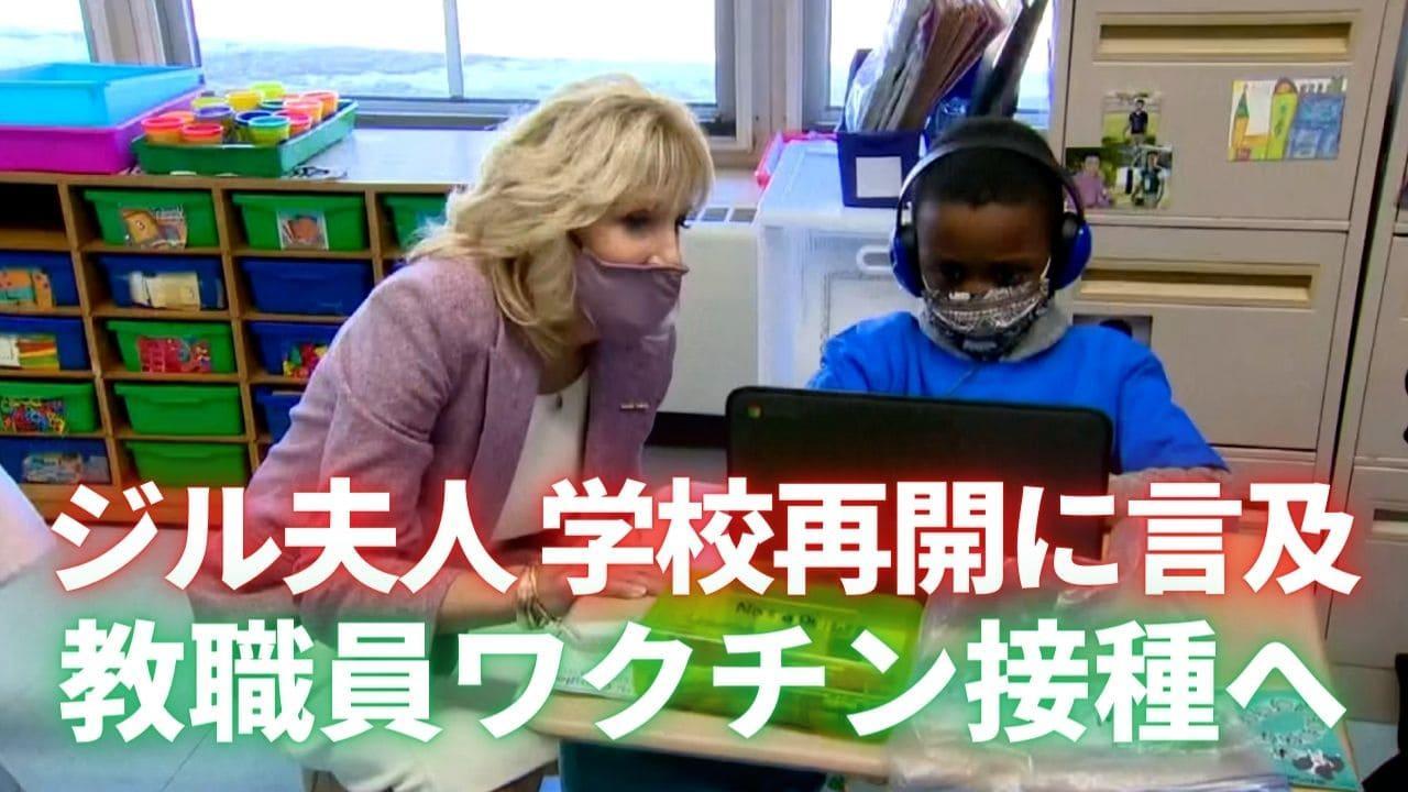 教職員ワクチン接種へ ジル夫人が学校再開に言及