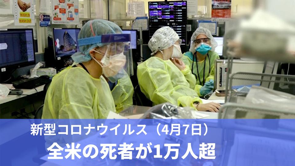 4月7日 米の新型コロナウイルスの死者が1万人超