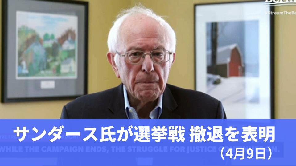 4月9日 サンダース氏が選挙戦撤退を表明