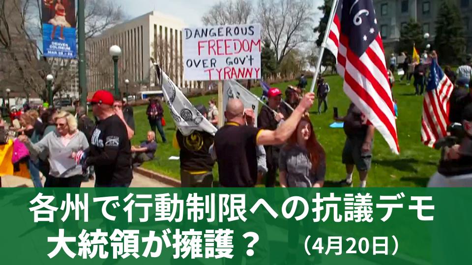 4月20日 各州で行動制限への抗議デモ 大統領が擁護?