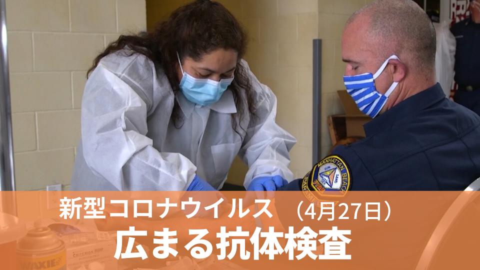 4月28日 新型コロナウイルス  広まる抗体検査