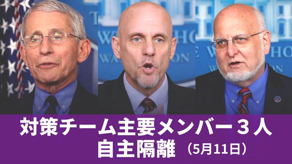 5月11日 新型コロナウイルス 対策チーム主要メンバー3人が自主隔離