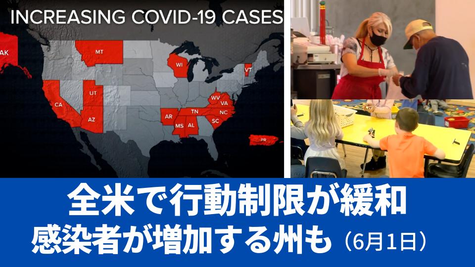 6月1日 全米で行動制限が緩和 感染者が増加する州も