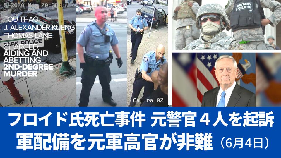 6月4日 フロイド氏死亡事件の元警官4人を起訴 軍配備を元軍高官が非難