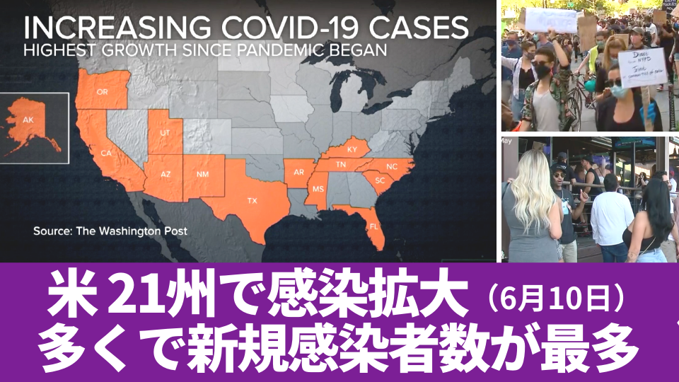 6月10日 米21州で感染拡大 その多くで新規感染者数が最多に
