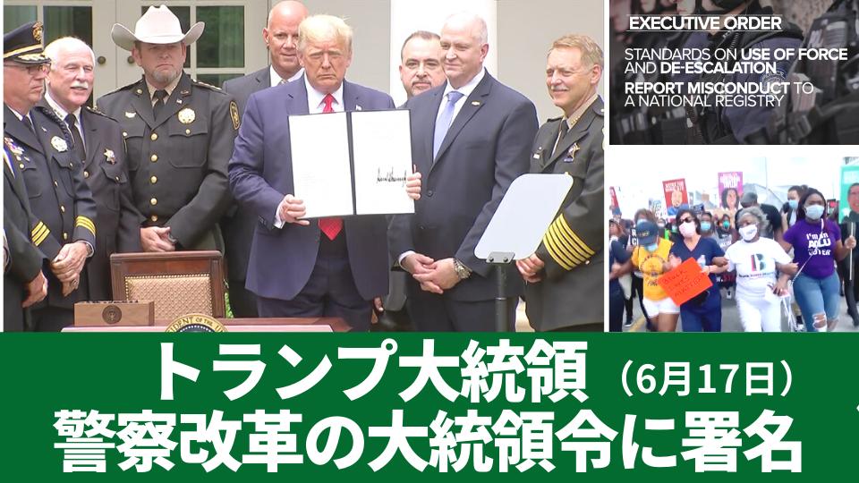 6月17日 トランプ大統領 警察改革の大統領令に署名