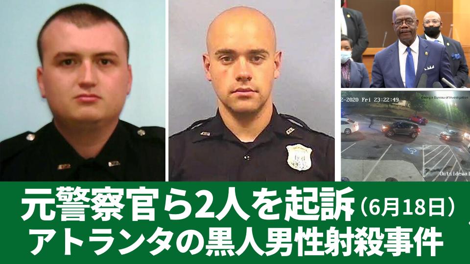 6月18日 アトランタの黒人男性射殺事件 元警察官ら2人を起訴