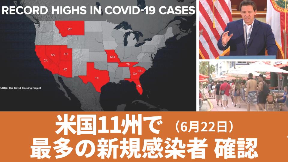6月22日 新型コロナウイルス 米の11州で最多の新規感染者