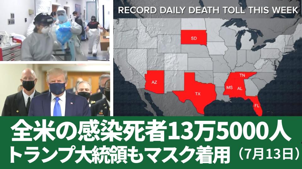 7月13日 全米の感染死者13万5000人超 トランプ大統領もマスク着用