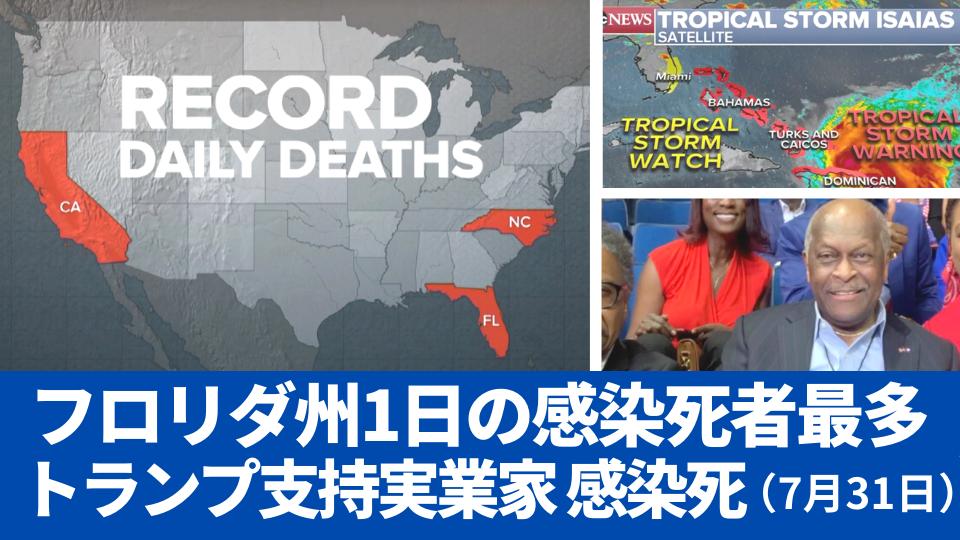 7月31日 フロリダ州1日の感染死者数最多 トランプ支持実業家が感染死