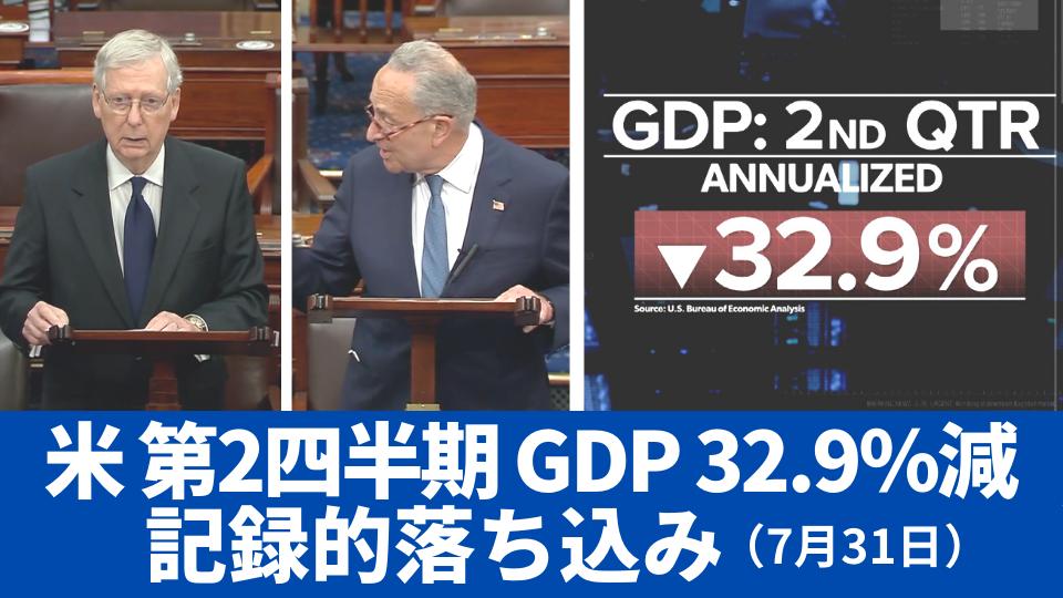 7月31日 米 第2四半期 GDP-32.9% コロナ影響で記録的落ち込み