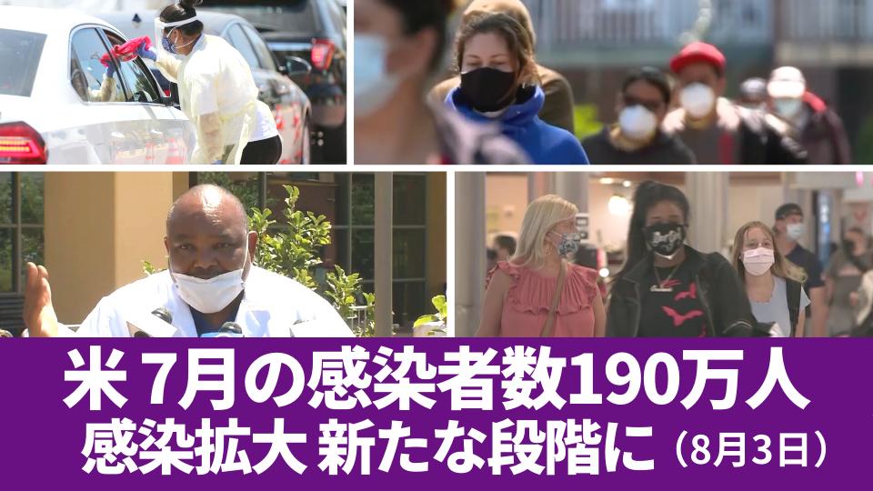 8月3日 7月の新規感染者数190万人 感染拡大は新たな段階に