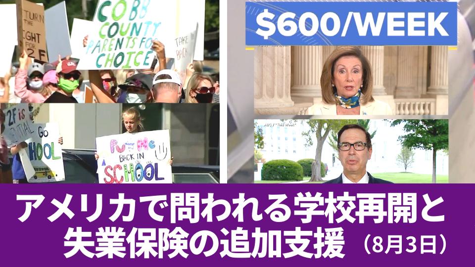 8月3日 問われる学校再開と失業保険の追加支援