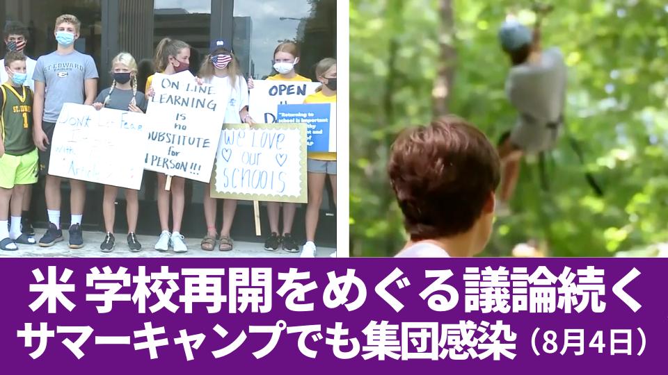8月4日 学校再開をめぐる議論続く サマーキャンプでも集団感染